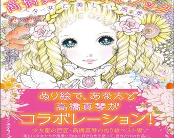 Takahashi Makoto Anime Coloring Book (Mook) for Adult Japanese Colouring Book Girls and Scenery Paint Book