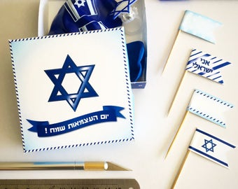 Israeli party decor, Printable Yom haatzmaut party decoration, Printable favor box, made in israel, Israeli patriotic party Instant download