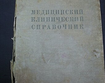 Old medical book Medical History Synopsis Medicine Disease treatment Medical reference Antique medical book Directory diseases Medicine USSR