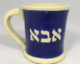Blue Aba Mug for Dad