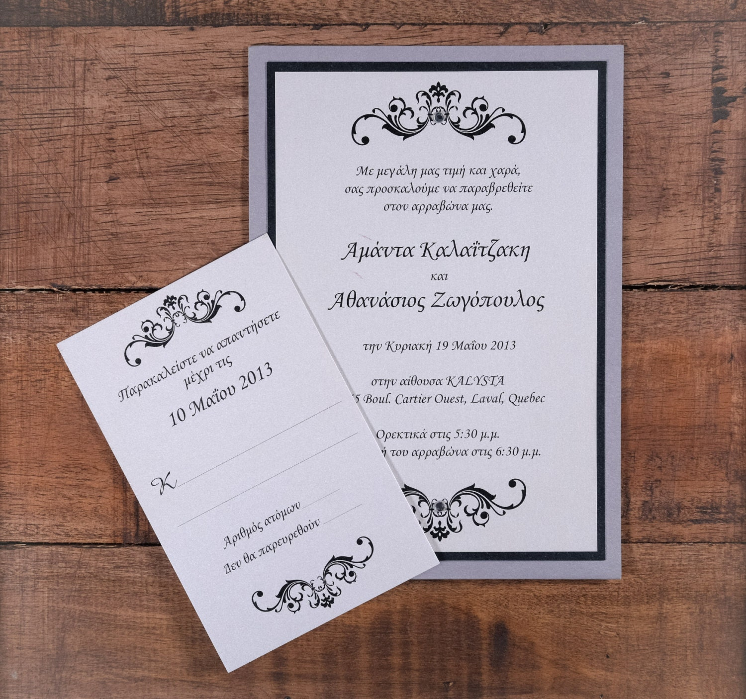 Greek Invitation Greek Invitations Greek Wedding Invitation