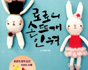 Amigurumi For Dummies Book : Amigurumi book etsy