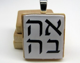Hebrew Scrabble tile pendant - Ahavah - Love - black and white
