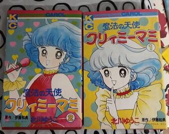 Rare vintage 1980s Creamy Mami Japanese manga 2 vol.