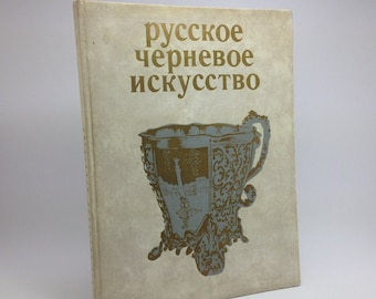 "Soviet Book ""Russian Niello Art"" 1972 Edition - soviet book album art book soviet art decor art silver niello art russian jewellery"
