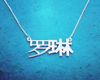 Mandarin Name Necklace Personalized Chinese Name Necklace Chinese Name Chain Putonghua Name Necklace Guoyu Necklace Chinese Name Necklace