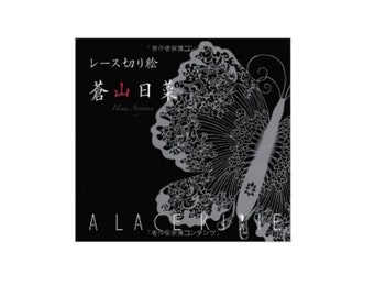 USED : Lace Japanese KIRIE Paper Cutout Beautiful Art Book / Hina Aoyama - Free Shipping from Japan