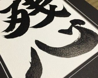 Awareness / Zanshin - Japanese Calligraphy Art