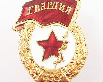 GVARDIYA Badge Pin Soviet Russian Guard Gvardia USSR
