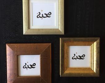 LOVE / Mahabba in Arabic Kufi calligraphy, ink with 23ct Gold drop, Framed
