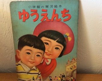 1950s Japanese Children Book