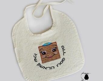 "Embroidered baby bib ""My First Passover"". Baby boy bib. Jewish gift. Judaica. Festive bib. Baby gift. Hebrew. Seder Pesah. Passover Seder"