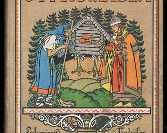 Contes de l'Isba Translation de Mme H. Isserlis et Mlle B. Auroy ; enluminures d'Ivan Bilibine