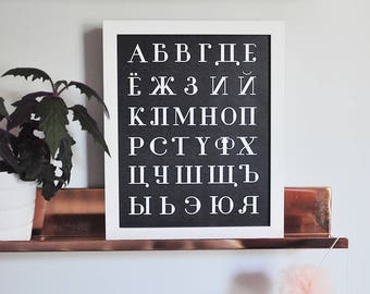 Russian Alphabet Letters Art Print | Cyrillic Alphabet Poster | ABC Wall Art | Nursery or Playroom Wall Decor