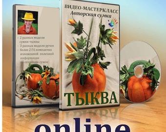 "DIY Video Tutorial (russian language) Art-bag Pumpkin. Видео-урок ""Арт-сумка Тыква"""