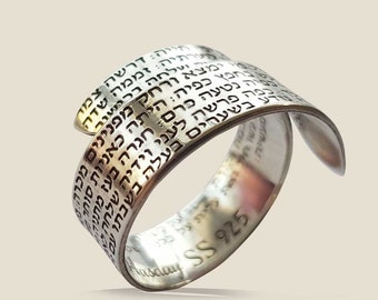 Woman of Valor, Eshet Chayil Silver ring, Bible verse, Jewish jewelry, Hebrew letters ring, Judaica ring, Anniversary ring, Love ring