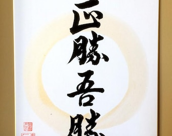 "Japanese Calligraphy, Original Art with Black and Gold Sumi Ink ""Masakatsu Agatsu"" with Enso (""True victory is victory over oneself."")"