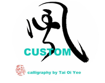 Custom Chinese Calligraphy and Translation