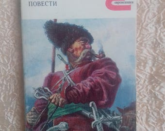 Nikolai Gogol Story Soviet book of the USSR