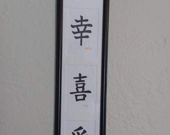 Framed Kanji Wall Art for Peace, Joy, Happiness and Love