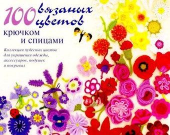 PDF crochet pattern, Russian eBook, Crochet flower pattern, Crochet motif.