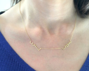 Two Name Arabic Necklace ~ Arabic Name Necklace  ~ Gold Multiple Arabic Name Necklace ~ Arabian Name Necklace ~ Tiny Arabic Name Necklace