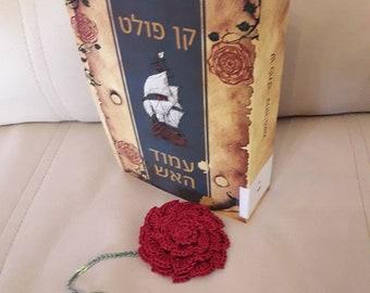 Crocheted Rose bookmark סימניית ורד האהבה ללא חרוז