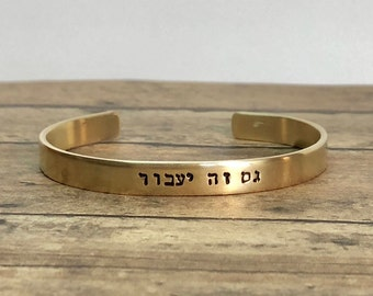 This too shall pass - Hebrew - Bracelet - hand stamped - sterling silver -brass - gold