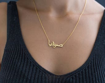 Arabic name necklace etsy arabic name necklace tiny gold arabic necklace sterling silver name necklace personalized arabic aloadofball Image collections