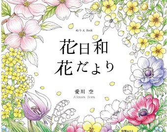 Flower coloring book - Japanese coloring book