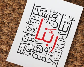 Surah Kahf - Islamic Wall Art and Arabic Calligraphy | Digital Paintings & Giclee Art | Our Lord, Give Us From Thy Mercy | Mod Decor
