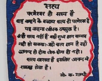 SATYA (Truth); Gandhi quote