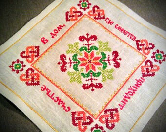 "Embroidery napkin ""Coming happy to Home"" with folk saying about family; Decorative napkin; Ritual embroidery napkin; Vedic embroidery napkin"