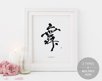 zen office decor. Japanese Zen Calligraphy \u201dDance\u201d, Kanji Wall Art, Poster, Printable Office Decor