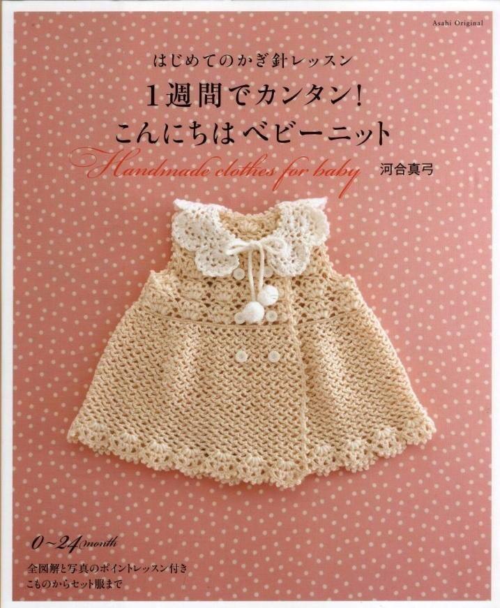 Baby crochet baby crochet pattern japanese craft ebook