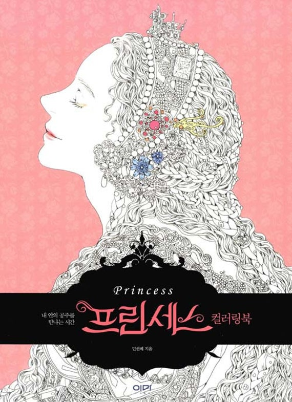 Princess Coloring Book Korean For Anti Stress