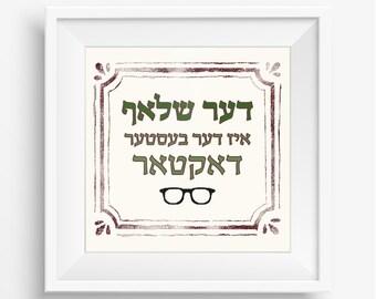 "Yiddish Poster, Funny Yiddish Saying, Yiddish humor Printable, Jewish gift for him, Yiddish Wall Hanging,  ""Der shlaf is der bester doctor"""