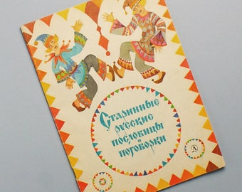 Old Russian proverbs and sayings Child book in Russian Vintage children book Soviet children's book Old books Primary school