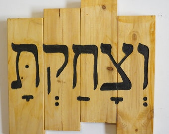 you shall laugh carved Hebrew Wood sign Judaica Jewish Israel  Judaism  Blessing  Home Wall  Hanging  Kabbalah