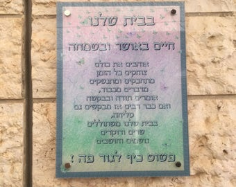Lory's Hebrew home blessing : In our home - print on plexi 3mm- custom possible-express mail
