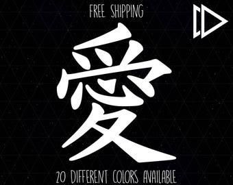 Japanese Love Symbol Decal