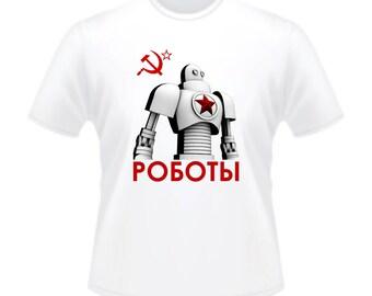 Vintage USSR Russian СССР Soviet Union Propaganda Comrades of Steel Robot T-Shirt