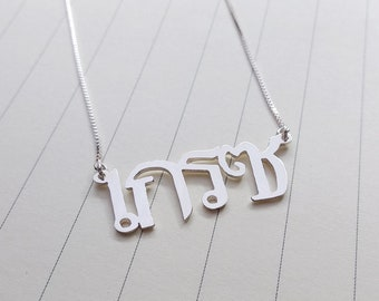 Thai Name Necklace,Personalize Lao Necklace,Thai Lao Calligraphy Necklace,Custom Lao Thai Jewelry,Best Gift For Her,Mother's Day Gift