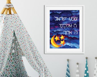 DIGITAL: Shema Poster - Hand-illustrated Shema Yisrael Prayer Wall Art for Kids room - Shema Israel Jewish Kids Room or Nursery Decor