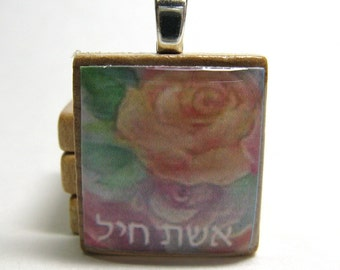 Eshet Chayil - Woman of Valor - Hebrew Scrabble tile pendant with roses
