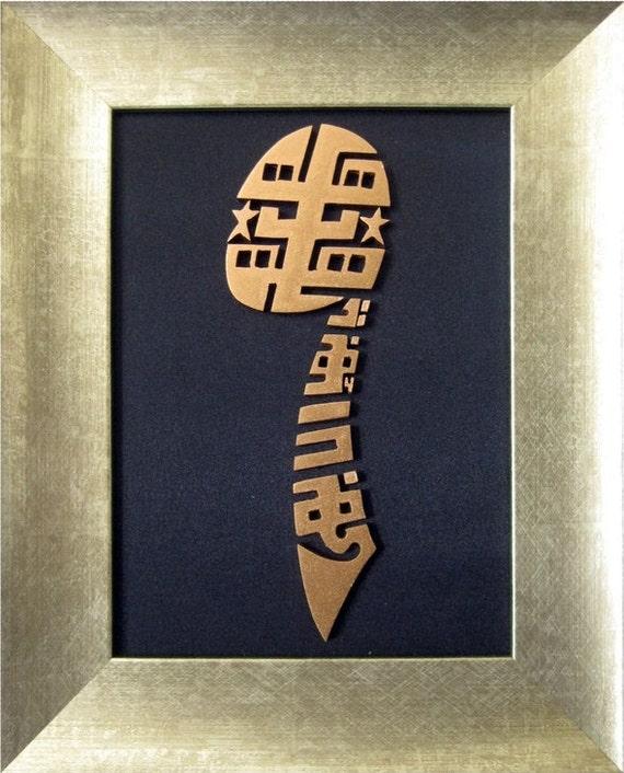 Bahai Wall Art Bahai Calligraphy Bahai Wood