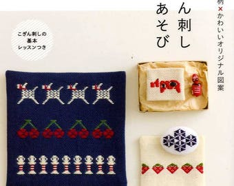 Kogin Embroidery Designs and Items Book - Japanese Craft Book