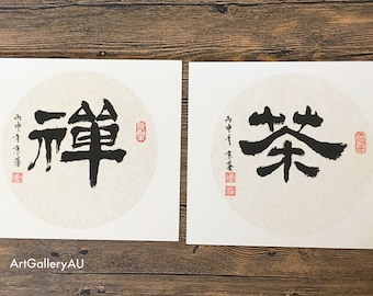 Original Chinese Calligraphy/Character - 禪,茶,zen, tea, Value Pack/kit - 24x27cm, Chinese Painting, Wall Art, Home Decor, Great Gift!