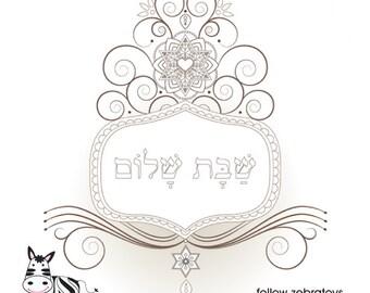 Shabbat Shalom-Jewish Art-Hebrew Blessing Prayer-Coloring page-Printable Design-Judaica Crafts-INSTANT DOWNLOAD by @HALELUYA Jewish Soul Art