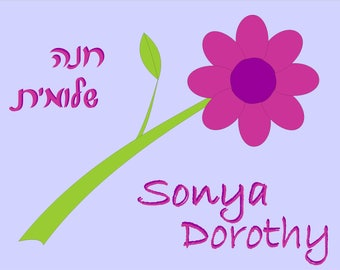 Personalized Name - Flower Motif